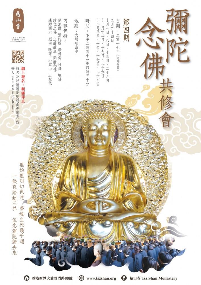 tsz shan monastery event